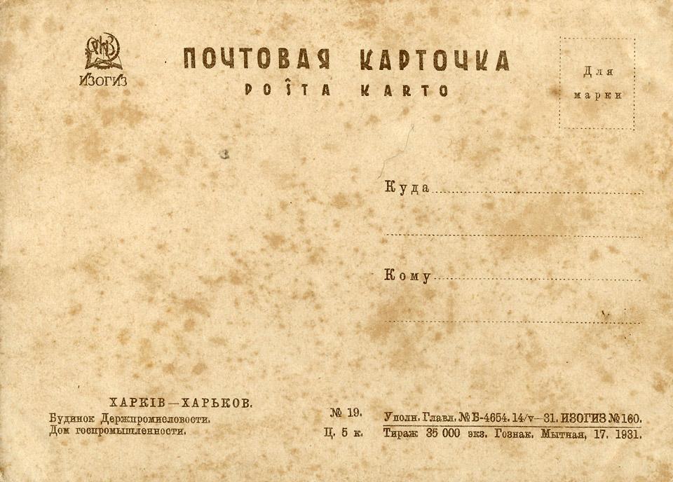 kharkiv_1931_02_960