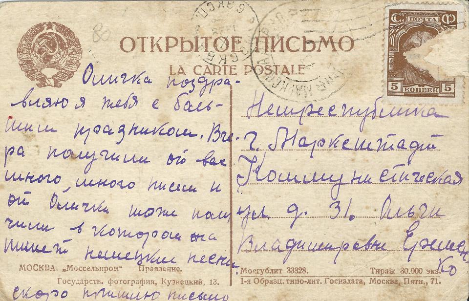 moskva_1928_02_960