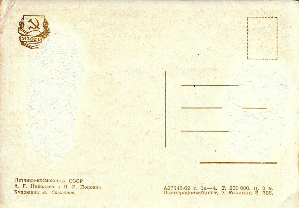 cosmonauts_1962_02_960