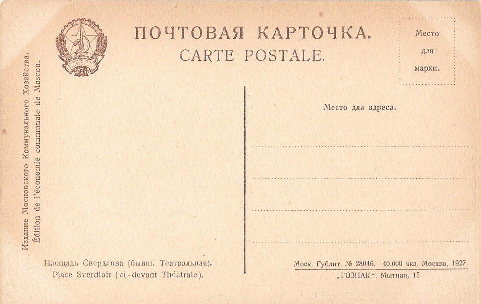 moscow_1927_sverdlov_02_960