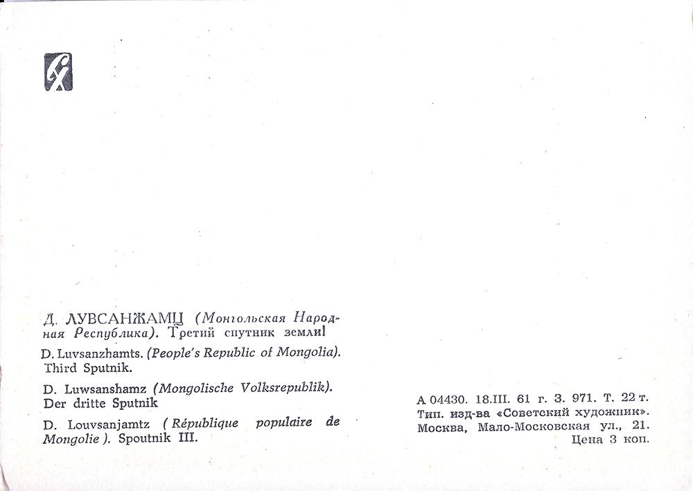 third_Sputnik_1961_01_1000