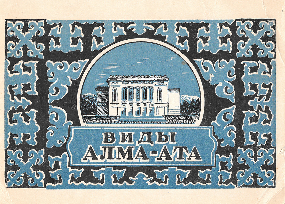 alma_ata_1949_01_1000