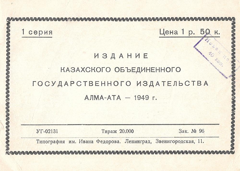 alma_ata_1949_02_1000