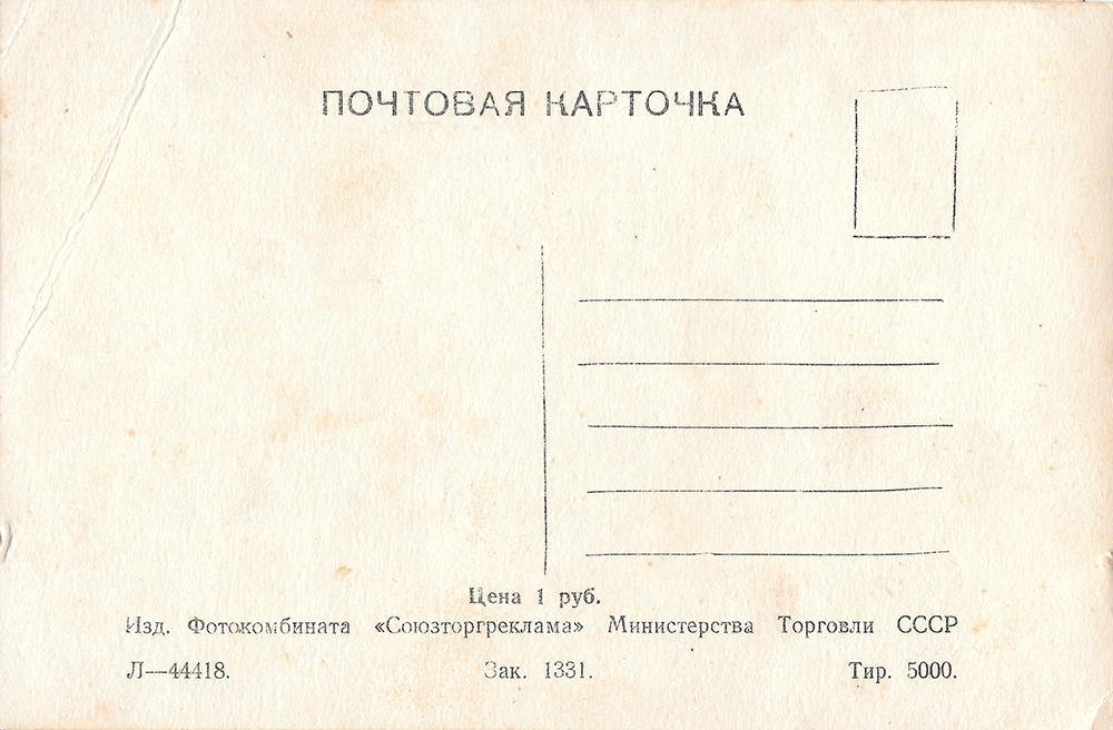 alma_ata_1950_05_1000