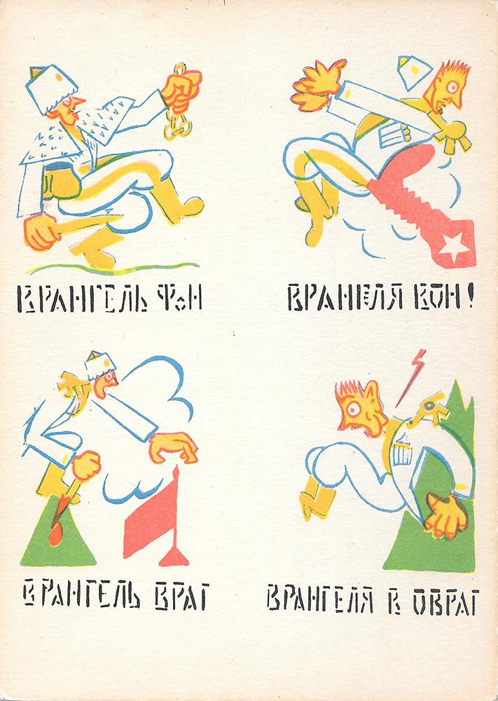 mayakovski_1956_01_1000
