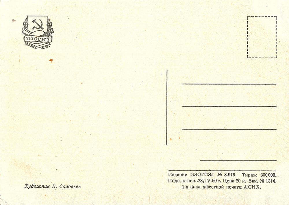 pioneer_1960_02_1000
