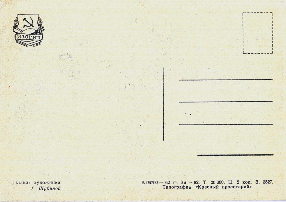 schubinoi_1962_02_1000