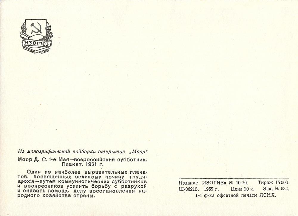 subbotnik_1959_02_1000
