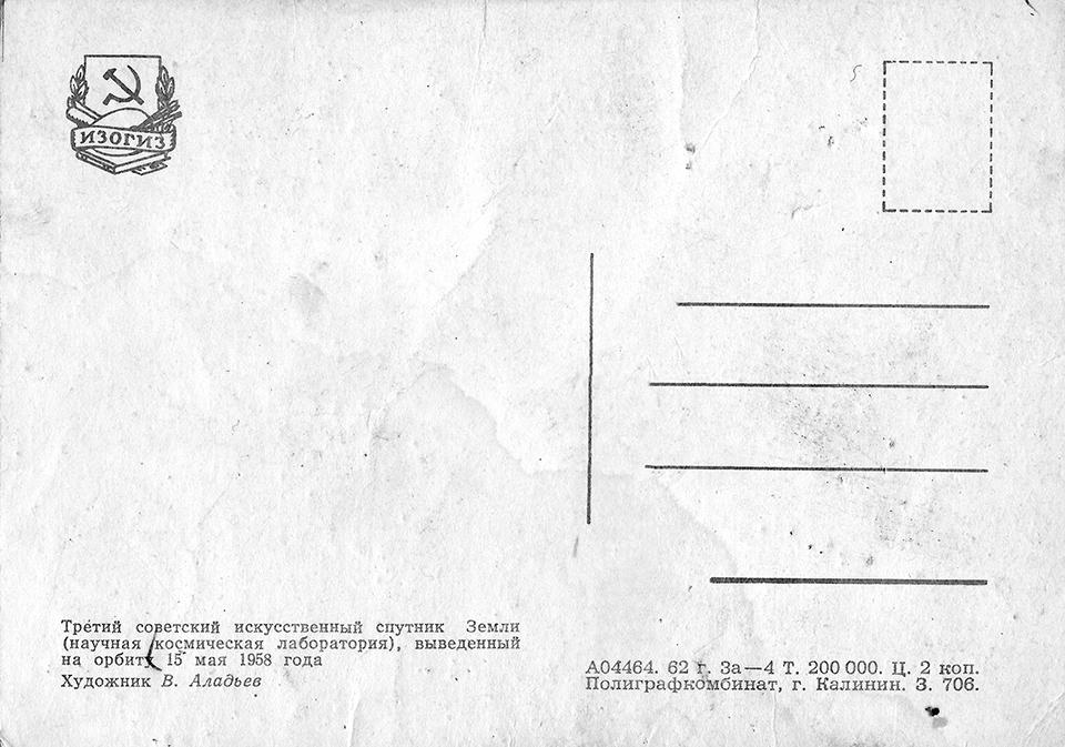 19_may_1958_02_960