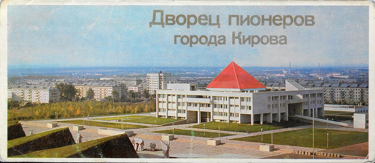 ДВОРЕЦ ПИОНЕРОВ г КИРОВА 1976 soviet postcards