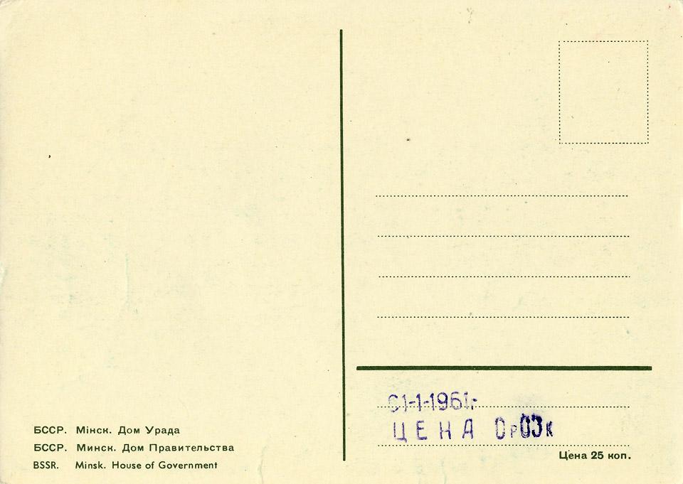 minsk_1961_02_960