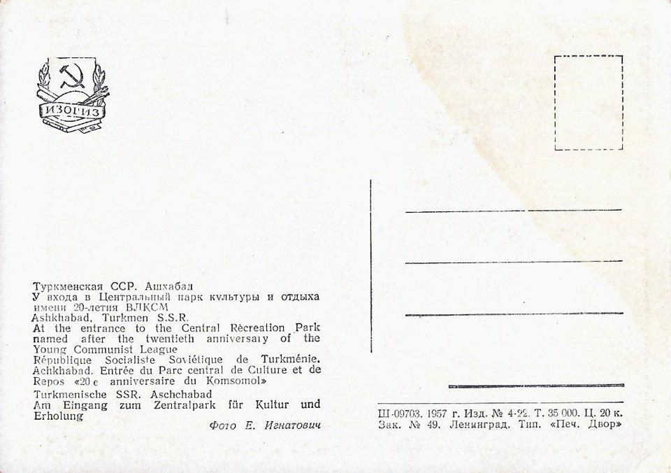 ashgabat_1957_02_960