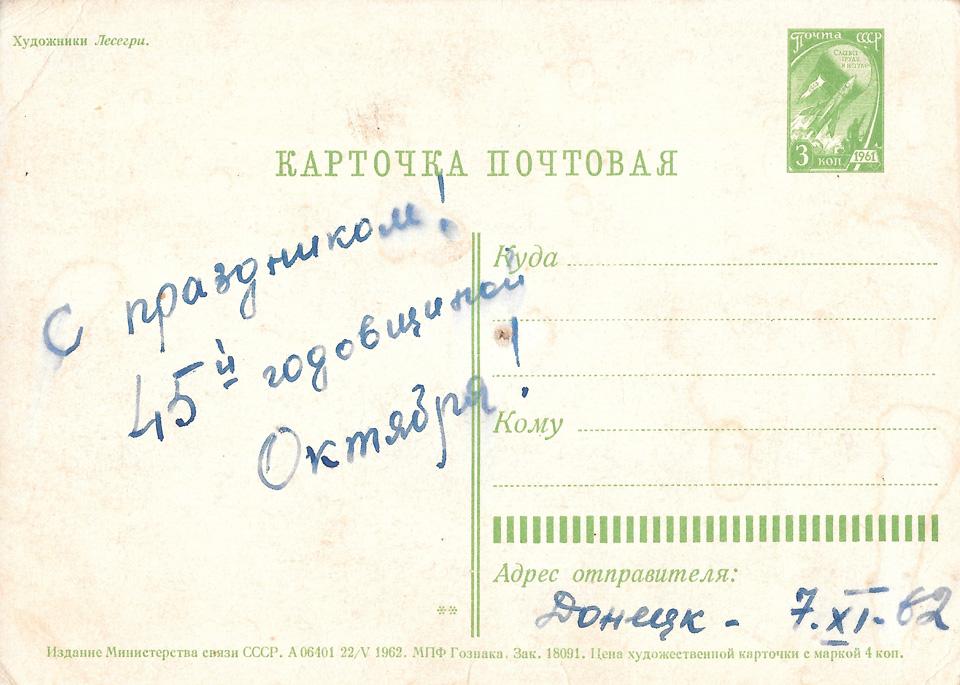 slowa_october_1962_02_960