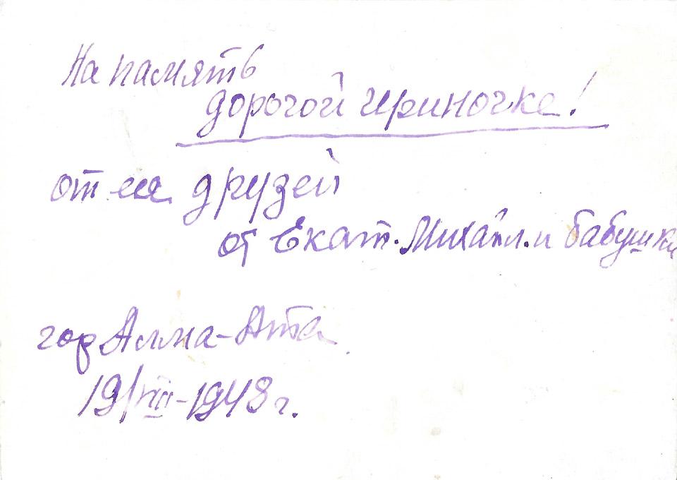 alma_ata_1948_02_960