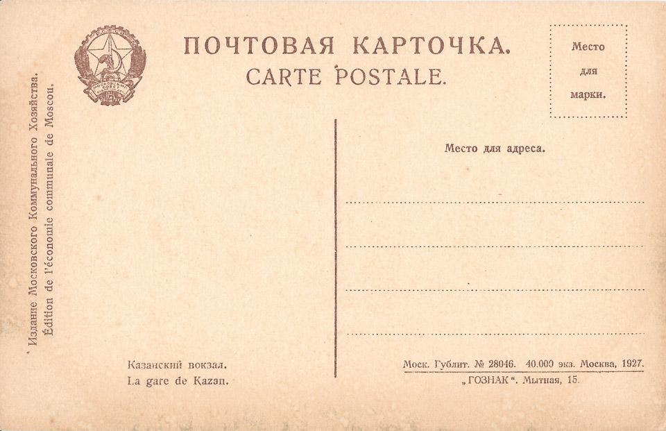 kazan_1927_02_960