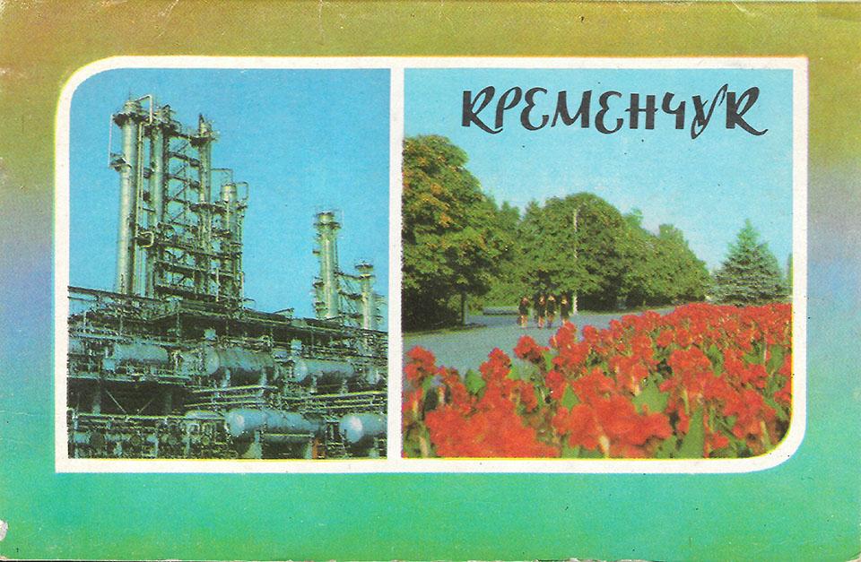 Кременчуг набор открыток, поцелуй