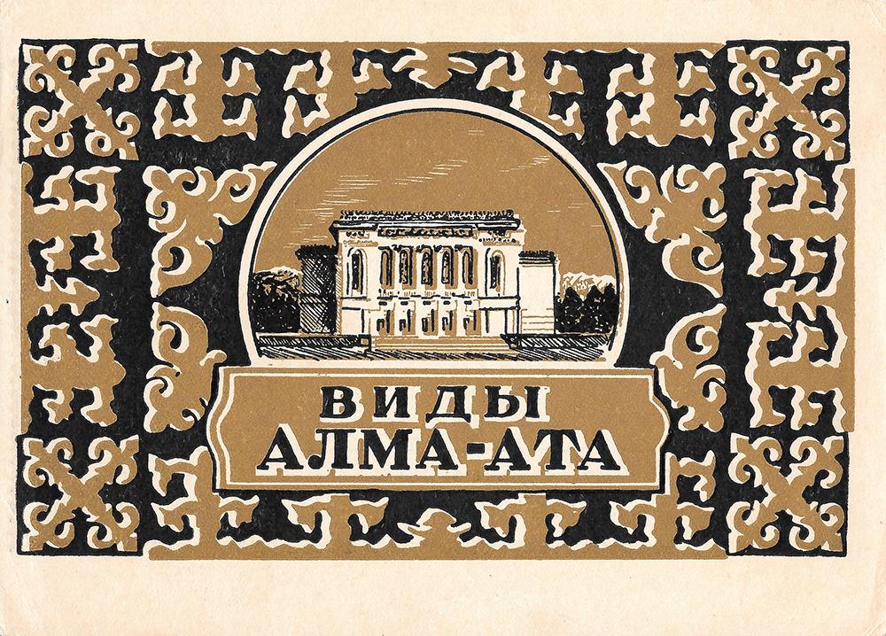 alma_ata_1949_03_1000