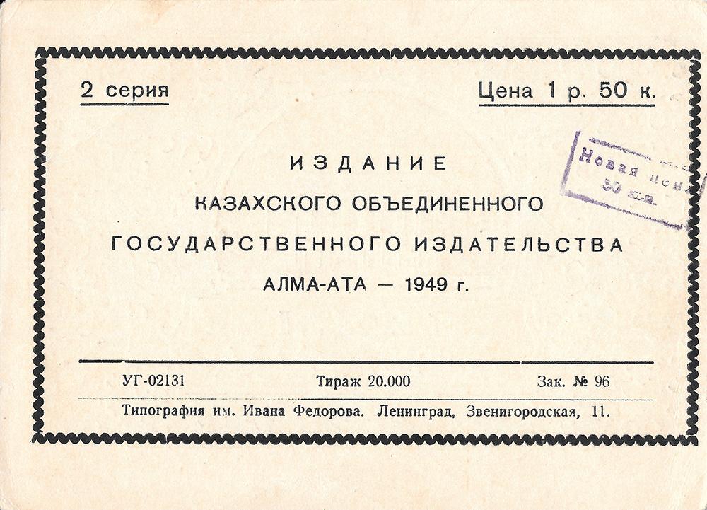 alma_ata_1949_04_1000