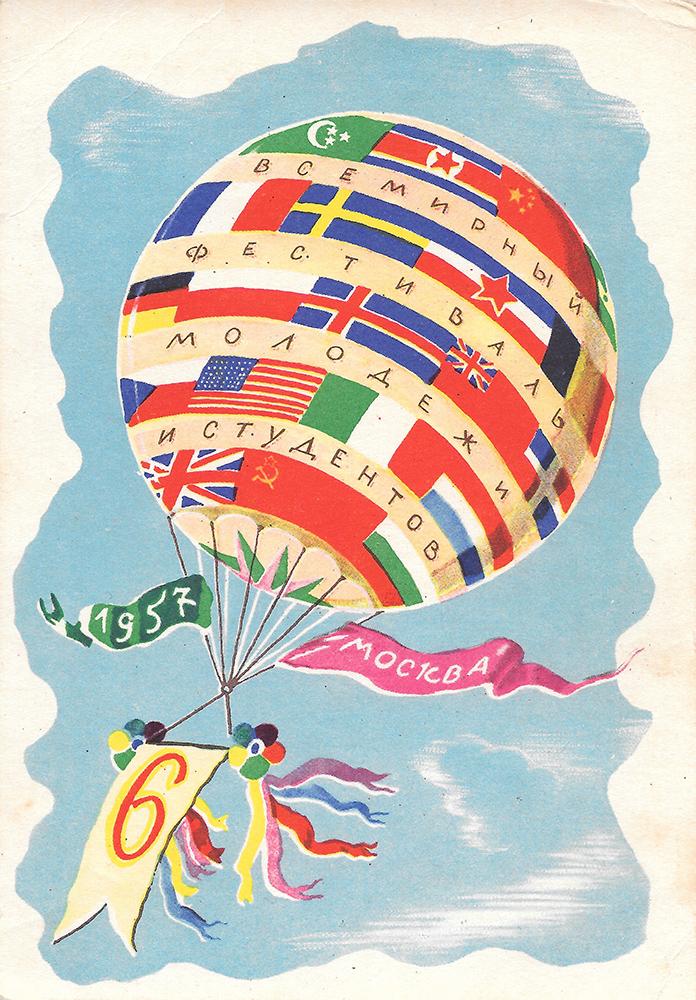 festival_1957_01_1000