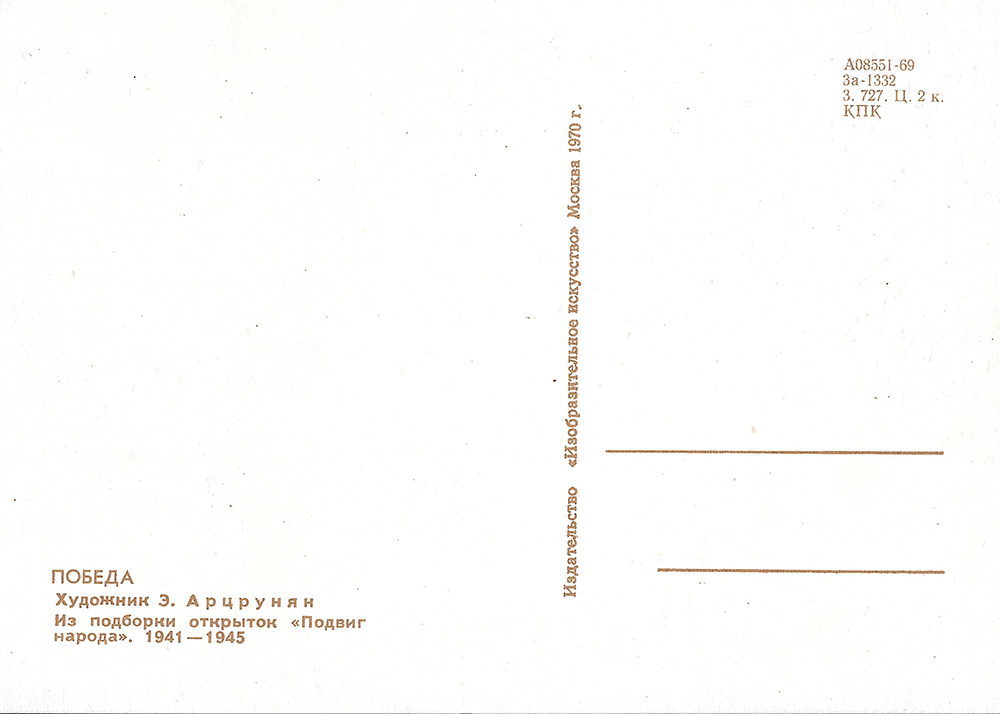 arzrunjan_1970_05_1000