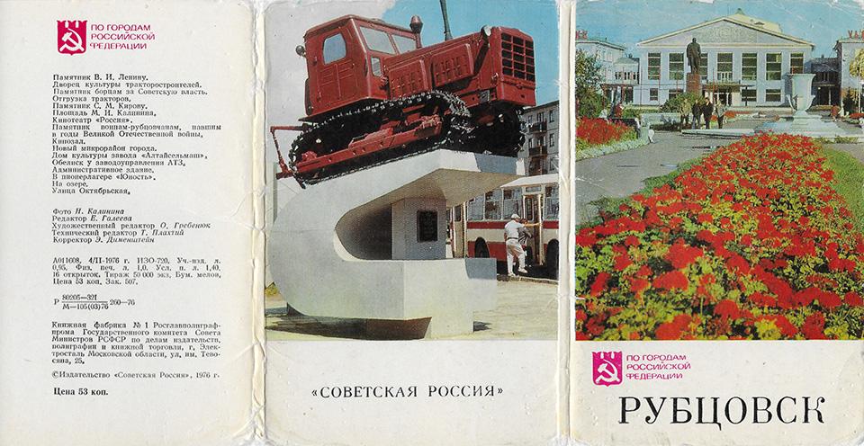 Почтовые открытки рубцовск