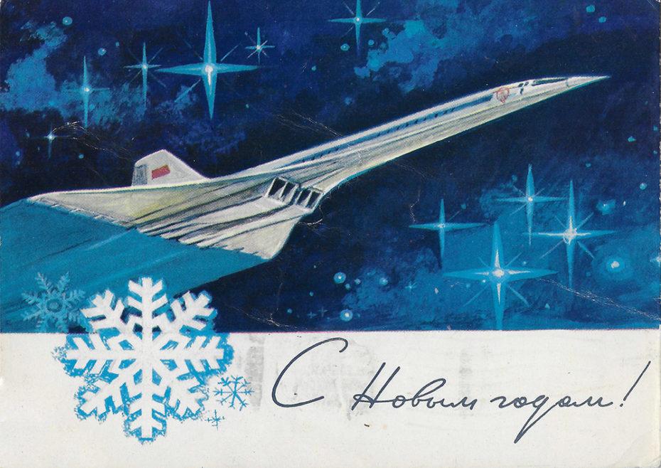Картинки смешные, советские открытки с самолетами